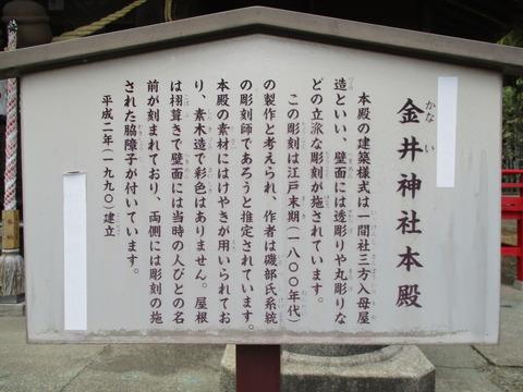 197金井神社8