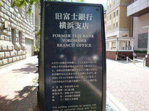 128旧富士銀行横浜支店3