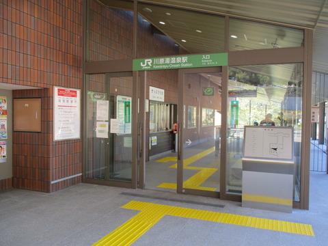 178川原湯温泉駅ゴール