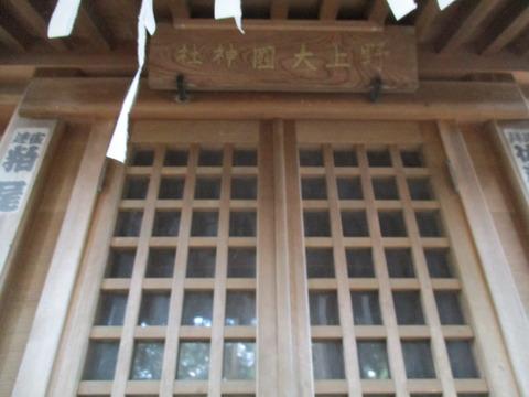 212野上大國神社3