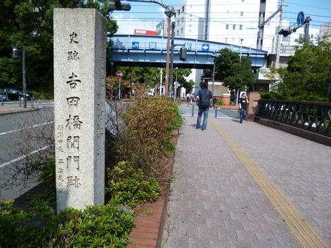 146吉田橋関門跡1