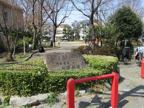 125和田公園