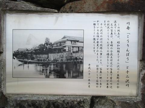 16廣井橋跡3