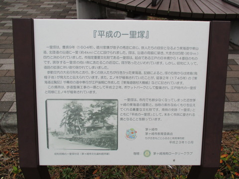 09平成の一里塚2