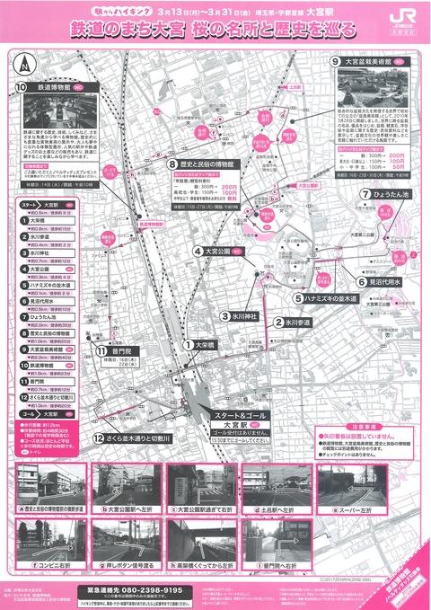 190コースマップ(大宮1703)