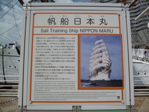 55帆船日本丸・横浜みなと博物館5