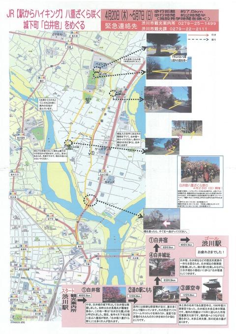 207コースマップ(渋川1705)