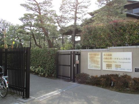 258角川庭園1
