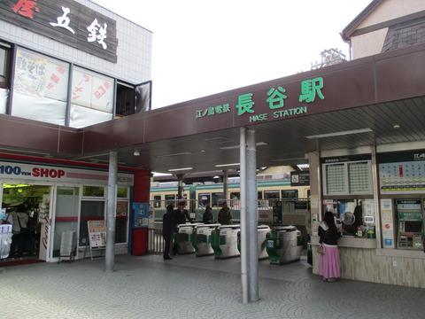 148長谷駅