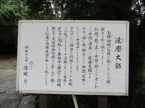128達磨大師2