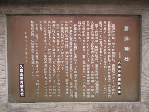 39菖蒲神社説明板1