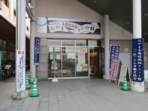 02-1おやま本場結城紬クラフト館