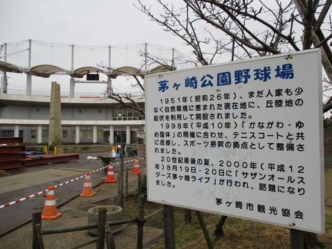 157茅ヶ崎公園野球場説明板