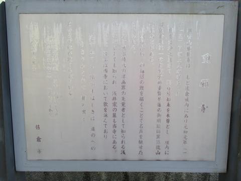 147重願寺2