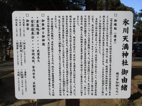 134氷川天満神社5