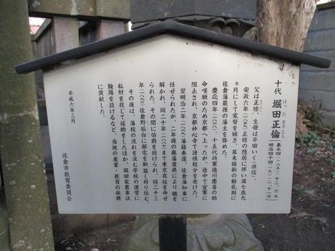 194堀田家墓所6