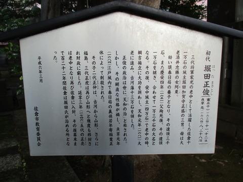 196堀田家墓所8