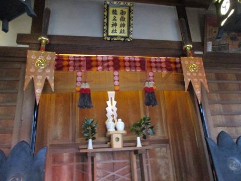 221若宮八幡神社・白幡宮・御嶽榛名神社4