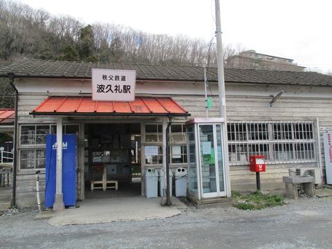 183波久礼駅ゴール