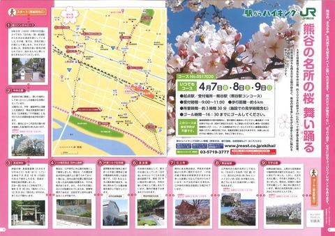 145コースマップ(熊谷1704)