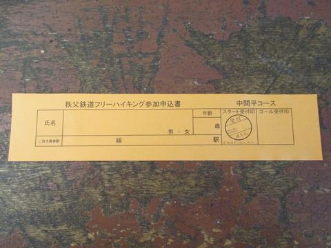 03参加申込書