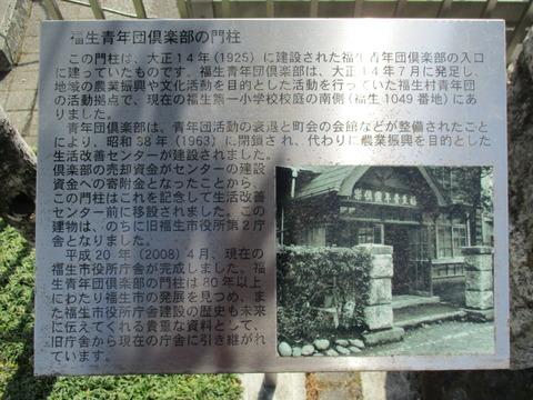69福生青年団倶楽部の門柱2