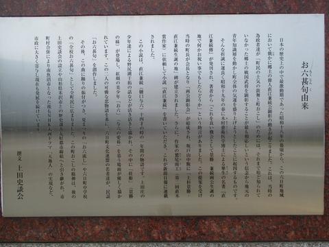 28お六と桂姫銅像4