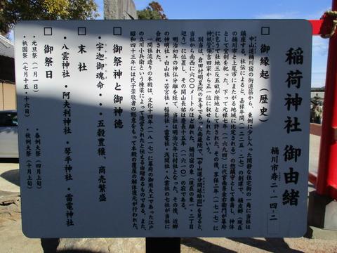 29稲荷神社2