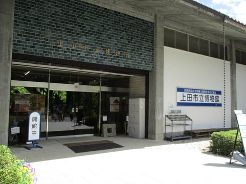 122上田市立博物館