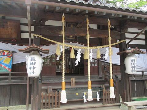 180眞田神社8