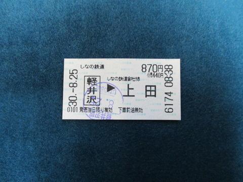 02行きの切符