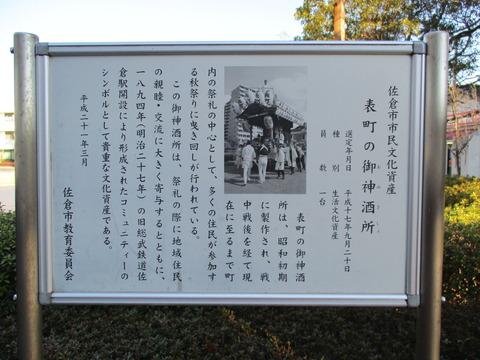 03-1佐倉駅2