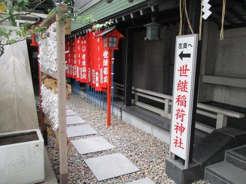 85世継稲荷神社1