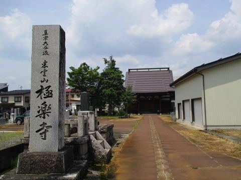 83極楽寺
