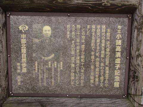 60高浜虚子記念館説明板