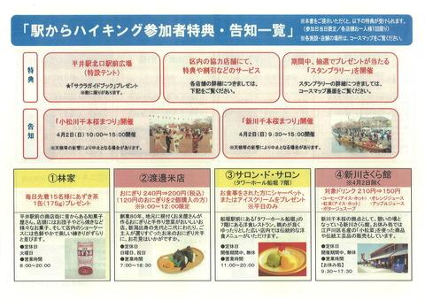 127コースマップ2(平井1704)表