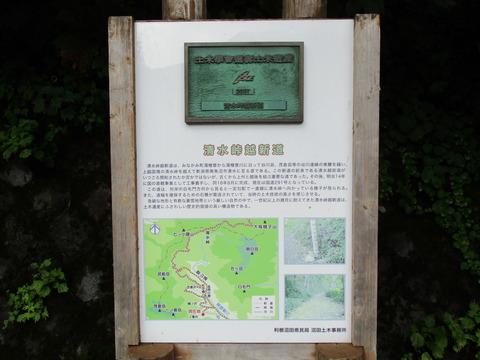107一ノ倉沢5