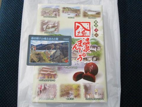179温泉まんじゅう1