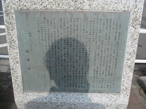 102新田義貞公之像4