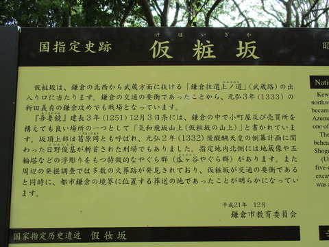71化粧坂説明板