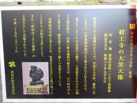 85経王寺3