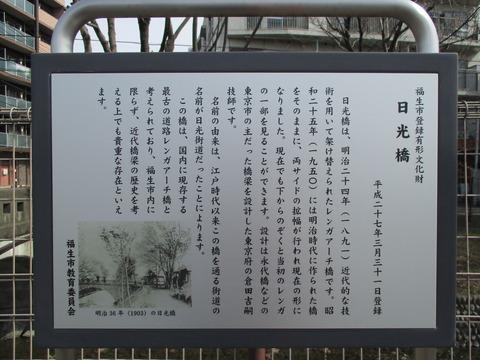 04日光橋2