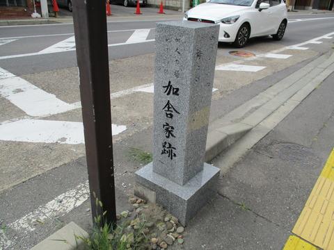 104加舎家跡の碑