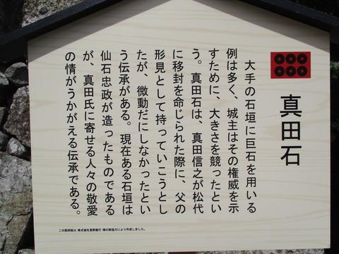 201真田石2