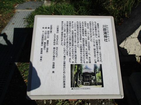 166川原湯神社3