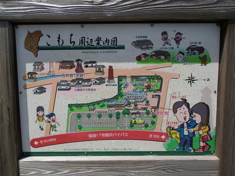 108道の駅こもち11