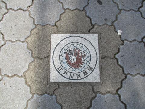 88江戸川区球場2