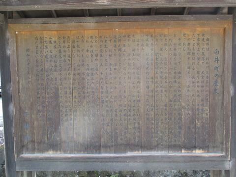 48白井町の歴史