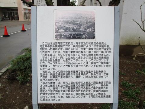 68片倉シルク記念館3