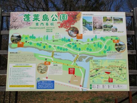 63蓬莱島公園6